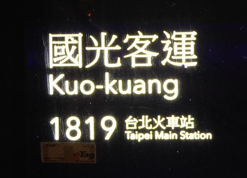 1819-kuo-kuang-bus-taipei