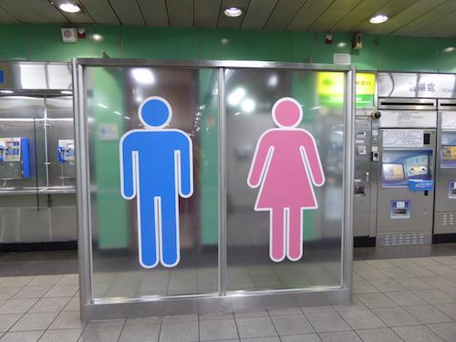 taipei-mrt-washroom